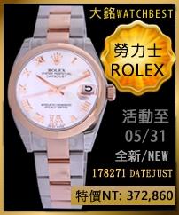 ROLEX 178271